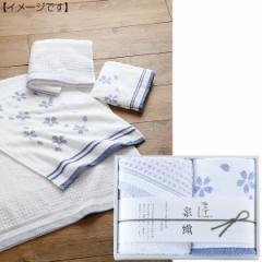 お返し泉織 フェイスタオル 2枚 セット桜 さくら/NS-1815