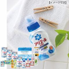 お返し 詰め合せアリエール バラエティ 洗剤 セット洗濯洗剤 柔軟剤 ハンドソープ/RFF-X