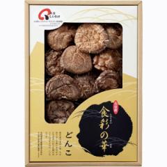 大分産 椎茸 どんこシイタケ/LO25N