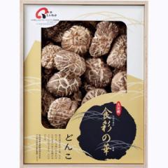 大分産 椎茸 花どんこ (木箱入)シイタケ/LO100N