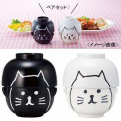 結婚祝い まんぷく 黒ねこと白ねこの 汁椀茶碗セット ペア 誕生日 面白い 猫好き