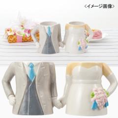 結婚祝い おもしろ ペアマグ 新郎新婦 3D おもしろ食器シリーズ プレゼント 面白い ウケるギフト