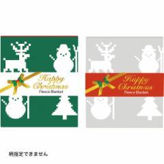 クリスマス・ブランケット ひざ掛け あったかグッズ/172-14
