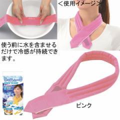 ひえひえ〜るクールスカーフ レギュラー 販促品 景品 夏 熱中症予防 暑さ対策/H−CS−P