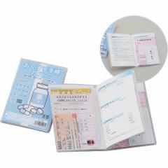 お薬手帳カバーケース/HC−150 名入れ可