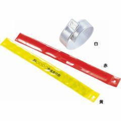 反射リストバンド ワイド型 交通安全 防犯対策/黄 反射リストバンド ワイド型