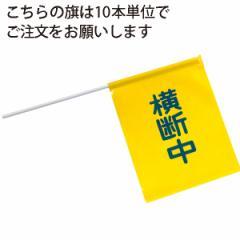 横断中(小)10本セット防犯関連グッズ/