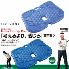 藤田パッティングディスクゴルフ用品 コンペ景品