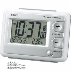 時計 デイリー 電波目覚まし時計 電波時計 電波 目覚まし時計