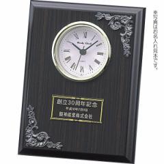 時計 黒檀調記念時計 ビッグII(お名入れ専用) 名入れ