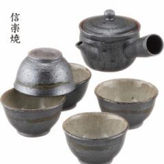 茶器セット茶器揃 信楽焼 スミイロ ギフト 陶器 湯呑