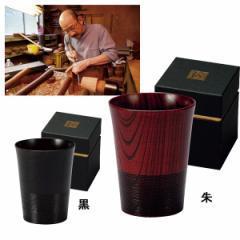 木製マグ「伝」山中塗 トールカップ和食器