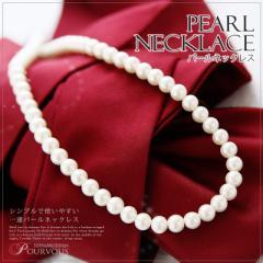 a029 【ネコポス送料無料】ネックレス 結婚式ネックレス パールネックレス 結婚式 ロングネックレス ビジュ-ネックレス Necklace 首飾り