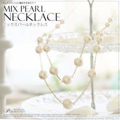 a088 パールネックレス ネックレス 結婚式ネックレス 結婚式 ロングネックレス 首飾り Necklace レディース ペンダント ビジュー ロング