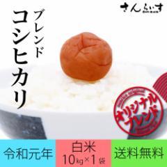 米 10kg 送料無料 お米 ブレンド米 令和元年 新米 コシヒカリ ブレンド 米が一番 発送当日精米 沖縄不可