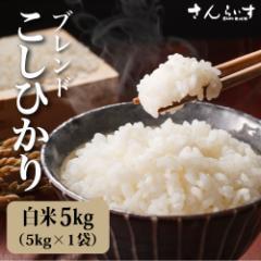 米 5kg お米 送料無料 令和2年 新米 コシヒカリ ブレンド米 発送当日精米 白米  米が一番 (九州・北海道+300円)
