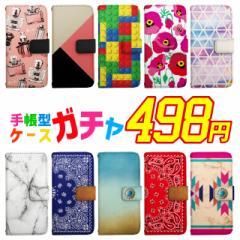 スマホケース 手帳型 全機種対応 iPhoneX iphone8 xperia sov36 galaxy s9 iphone7 aquos R2 携帯ケース iPhone ケース カバー 送料無料