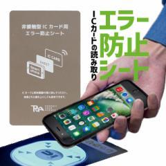 電磁波干渉防止シート ICカード スマートフォン 防磁シート 読み取り エラー防止 磁気干渉防止 エラーシート iPhone XPERIA
