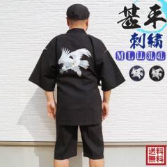 甚平 メンズ  鷹-バック刺繍甚平しじら織り(じんべい) 綿100% (黒・紺)M〜4L 父の日 ギフト ファッション