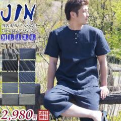 甚平 素材 ヘンリーシャツ メンズ JIN しじら織り ロングパンツ 上下セット M/L/LL/3L/4L 送料無料父の日 ギフト ファッション