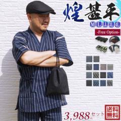 甚平 メンズ 煌-甚平しじら織り サンキューパパセット 綿100% M/L/LL/3L/4L 父の日 ギフト ファッション
