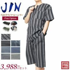 甚平 素材 ヘンリーシャツ メンズ JIN しじら織り ロングパンツ 上下セット M/L/LL/3L/4L 選べるサンキューパパ 送料無料 父の日 ギフ