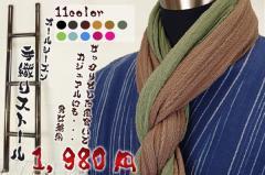 手織り綿ストール 綿100% 全11色メール便対応可能
