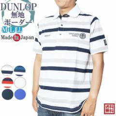 メンズ ポロシャツ 半袖 ダンロップ ボーダー/無地柄 襟裏ワンポイント付き 33502/33500 父の日 ギフト ファッション