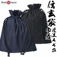 信玄袋 メンズ 日本製 近江ちぢみ 黒/紺 綿麻