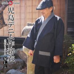 作務衣 日本製 デニム 岡山 児島デニムジーンズ デニム作務衣 9オンス ヒッコリー/無地 父の日 ギフト ファッション