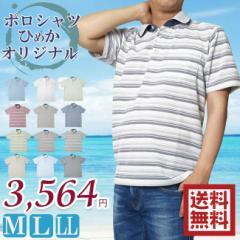 メンズ ポロシャツ 半袖  ひめかオリジナル M/L/LL 7314/7322/7330 父の日 ギフト ファッション