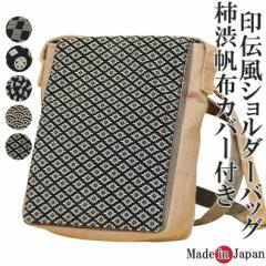 ショルダーバッグ 日本製 帆布カバー付き 柿渋染め 印伝 父の日 ギフト ファッション