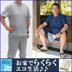 甚平素材の【ヘンリーシャツ+半ズボン】甚平シャツセット シャレテコ ステテコ 父の日 誕生日 メンズ 甚平かすり縦縞&小格子の7色