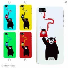 くまモン スマホケース iPhone6s Plus iphone SE 5S SOL26 SOL23 SOL22 SOL25 SOL21 SO-04E SO-03G SOV31 402SO smart_ck081_all
