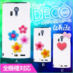 iPhone XS Max デコ スマホケース iphone6 plus iphone5S iphone5C SOL26 SOL23 SOL22 SOL25 SOL21 SO-04E smart_dc010_all