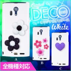 iPhone XS Max デコ スマホケース iphone6 plus iphone5S iphone5C SOL26 SOL23 SOL22 SOL25 SOL21 SO-04E smart_dc014_all