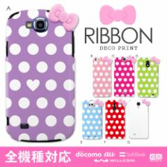 iPhone XS Max デコ スマホケース カバー  iPhone6s plus iphone5S iphone5C SOL26 SOL23 SO-04E smart_dc300_all
