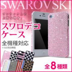 スワロ/デコ/スマホケース/iphone6 plus/iphone5S/iphone5C/SHL25/SHL22/SCL23/SC-04F/KYY23/LGL22/smart_sw003_all