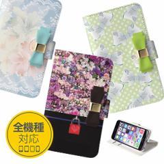スマホケース 手帳型 カバー 全機種対応 iPhoneX iPhone6 アイフォン7 android xperia z5 au かわいい smart_dr008_all