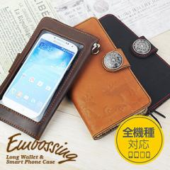 レザーケース/iphone4/SH-01F/SC-04E/SC-01F/SC-02F/SO-02F/SO-03F/KYL21/LGL24/FJL22/SO-01G/LGV31/smart_k111_all
