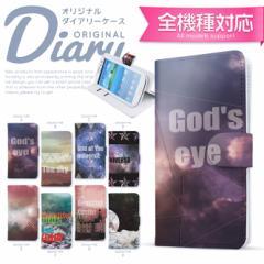 スマホケース 手帳型 カバー 全機種対応 iPhone XS Max XR アイフォン 7 8 android xperia z5 au かわいい smart_di513_all