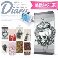 スマホケース 手帳型 カバー 全機種対応 iPhoneX iPhone6 アイフォン7 android xperia z5 au かわいい smart_di672_all