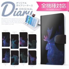 スマホケース 手帳型 カバー 全機種対応 iPhoneX iPhone6 アイフォン7 android xperia z5 au クール メンズ smart_di685_all