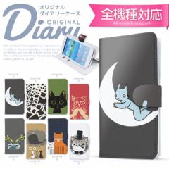 手帳 スマホケース/かわいい/simフリー/ASUS ZenFone5/Y mobile/Ascend/404LG/mate7/UQ/xiaomi/DIGNO/smart_di691_all