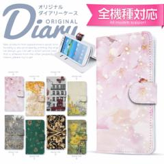 手帳型 スマホケース 桜/かわいい/HTL22/SC-01F/SH-01F/SH-01G/SO-02E/F-03F/IS12S/SO-04F/KYL23/SHV31/smart_di746_all