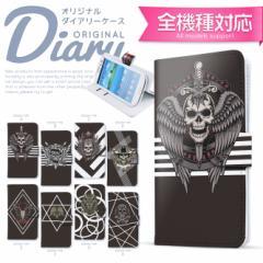 スマホケース 手帳型 カバー 全機種対応 iPhoneX iPhone6 アイフォン7 android xperia z5 au クール メンズ smart_di761_all
