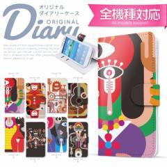 スマホケース 手帳型 カバー 全機種対応 iPhoneX iPhone6 アイフォン7 android xperia z5 au ユニーク smart_di764_all