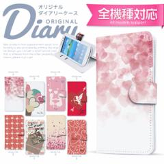 手帳型 スマホケース 桜/かわいい/SO-01G/SCL22/SOL24/FJL22/F-01F/SHL21/SC-02F/LGV31/KYL22/LGL24/LGL25/smart_di785_all