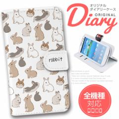 手帳型スマホケース iphone6s plus iphone SE 5S Galaxy Xperia z5 AQUOS ARROWS 動物 うさぎ かわいい smart_di101_all