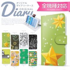 REGZA PHONE T-02D 101F ARROWS NX Fit HTC butterfly INFOBAR isai vivid LGV32 DIGNO URBANO 手帳型 ケース カバー smart_di834_all